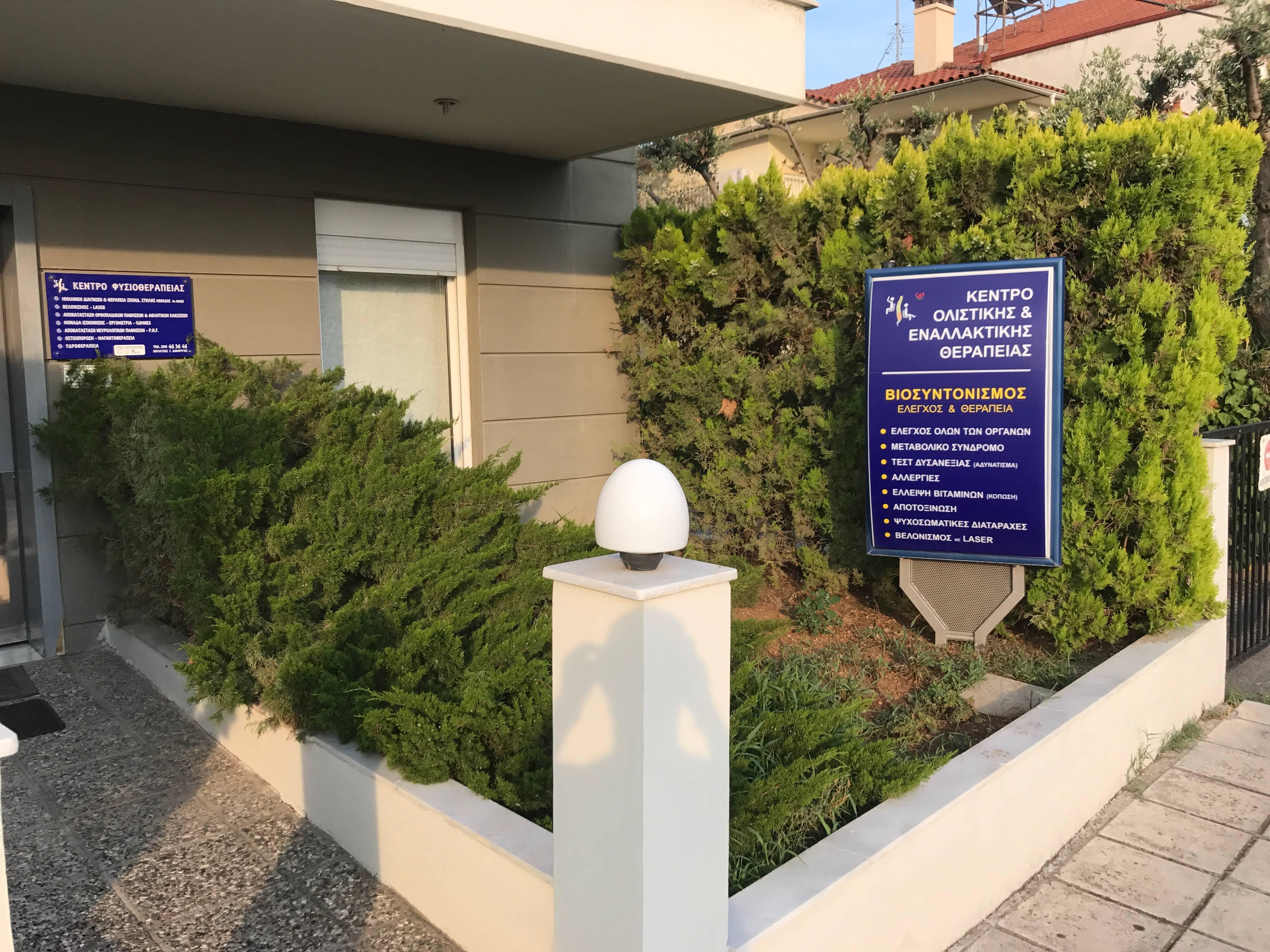 Φυσιοθεραπεια και Βιοσυντονισμος στην Θερμη Θεσσαλονικης